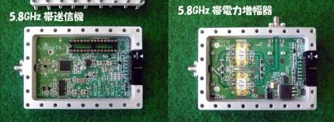 Resim- 5.8 GHz verici